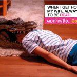 ผมล่ะเพลีย...เมียแกล้งตาย When I Get Home, My Wife Always Prentends to be Dead I WOM Hilight EP1