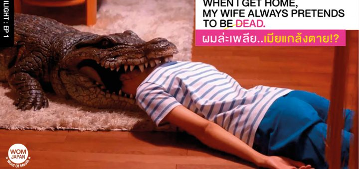 ผมล่ะเพลีย...เมียแกล้งตาย When I Get Home, My Wife Always Prentends to be Dead I WOM Hilight EP1