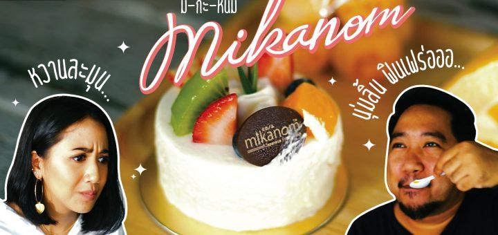 เค้กโดยเชฟญี่ปุ่นที่อร่อยที่สุดในย่านสุขุมวิท ครีมสดโคตรฟิน ร้าน Mikanom