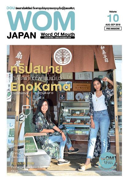 นิตยสารวอม ฉบับเดือนAUG-SEP ปี2018 VOL.10 ทริปสบาย ใกล้โตเกียว พาแม่เที่ยว ENOKAMA