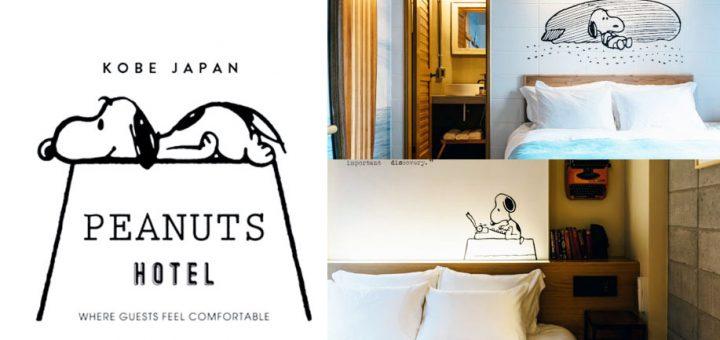 สาวก Snoopy ต้องฟิน ! เมื่อ Peanuts Hotel เปิดให้คุณได้เข้าไปนอนฟินๆ กันแล้ววันนี้ทีเมืองโกเบ