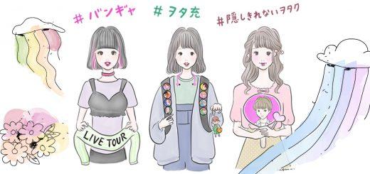 เปิดผลสำรวจ สาวน้อยญี่ปุ่นกว่า 70% เรียกตัวเองว่าโอตาคุ