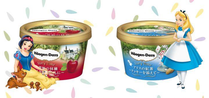 Häagen-Dazs ญี่ปุ่นออกไอศกรีม 2 รสใหม่พรีเมียมล่าสุดที่ได้รับแรงบันดาลใจจากเทพนิยาย