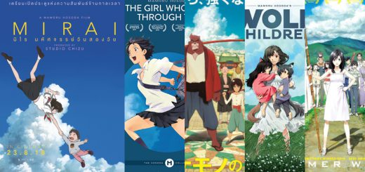 Movie Guide 5 หนังอนิเมชั่นน่าสนใจของ โฮโซดะ มาโมรุ ผู้กำกับ Mirai มิไร มหัศจรรย์วันสองวัย