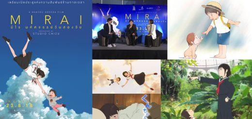 Movie Review :  รีวิว มิไร มหัศจรรย์วันสองวัย : MIRAI (未来のミライ) จุดเล็ก ๆ ของชีวิตเปลี่ยนอนาคต