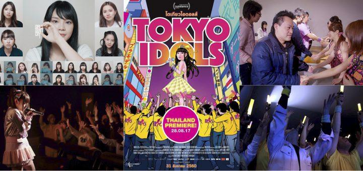รีวิวภาพยนตร์สารคดีเรื่อง Tokyo Idol รอยยิ้ม หยาดเหงื่อ และน้ำตา