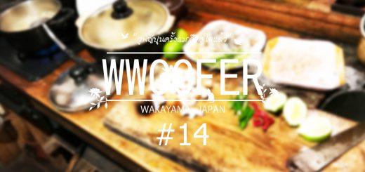 วูฟญี่ปุ่นครั้งแรกก็ติดใจแล้ว EP14 : ต้มยำกุ้ง