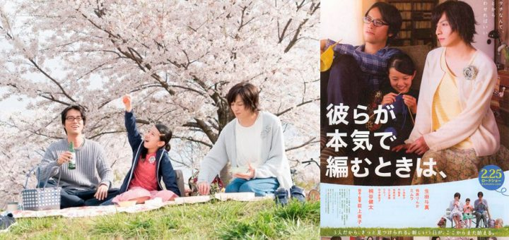 Movie Review :  รีวิว ถักทอใจ สายใยรัก Close-knit (彼らが本気で編むときは、) ภาพยนตร์ญี่ปุ่น LGBT เรื่องแรกที่ได้รางวัลบนเวทีเทศกาลหนังเบอร์ลิน 2017