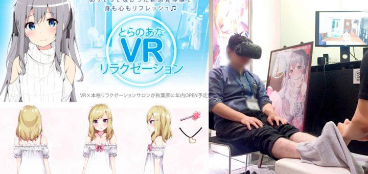 บริการนวดแบบใหม่ล่าสุดจากสาวน้อยอนิเมะ 2D ในรูปแบบ VR Relaxation นอกจากนวดแล้วก็ยังสามารถพูดคุยได้ด้วยนะ ฟินสุดๆ