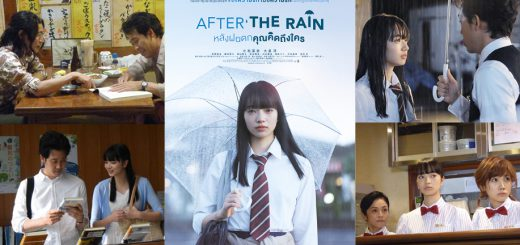 Movie Review :  รีวิว After the Rain หลังฝนตก คุณคิดถึงใคร สายฝน ความรัก และ มิตรภาพ