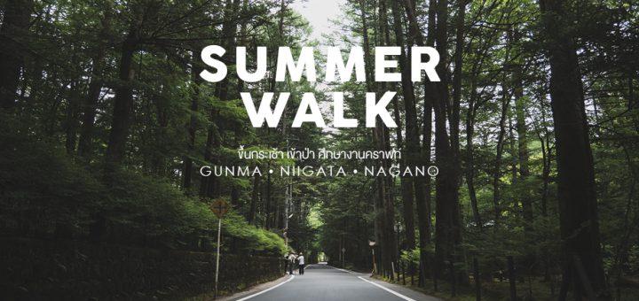 Summer walk ขึ้นกระเช้า เข้าป่า ศึกษางานคราฟท์ ที่จังหวัด Gunma • Niigata • Nagano ตอน Nagano-นากะโนะ