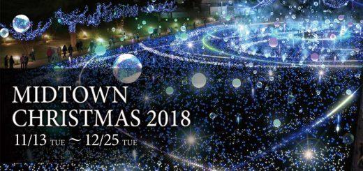 Tokyo Midtown Christmas illumination 2018 กำลังจะเริ่มขึ้นแล้ว