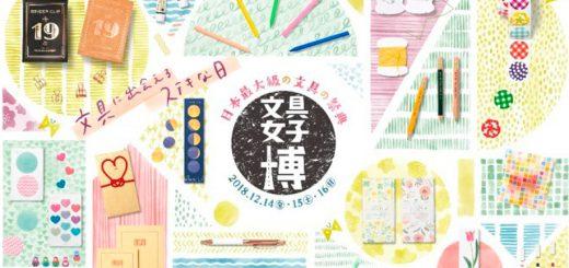 เอาใจสาวกผู้ชื่นชอบเครื่องเขียนกับมหกรรมเครื่องเขียนที่ใหญ่ที่สุดในญี่ปุ่น