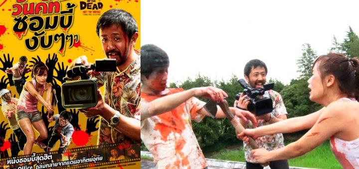 Movie Review :  รีวิว One Cut of The Dead ปรากฏการณ์ภาพยนตร์ซอมบี้จากญี่ปุ่น