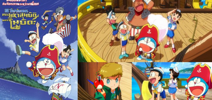 Movie Review : รีวิว Doraemon The Movie 2018 Nobita's Treasure Island โดราเอมอน กับการผจญภัยในท้องทะเล