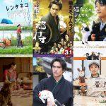 5 ภาพยนตร์ญี่ปุ่นที่จะทำให้ทาสแมวตกหลุมรักแมวซ้ำแล้วซ้ำเล่า