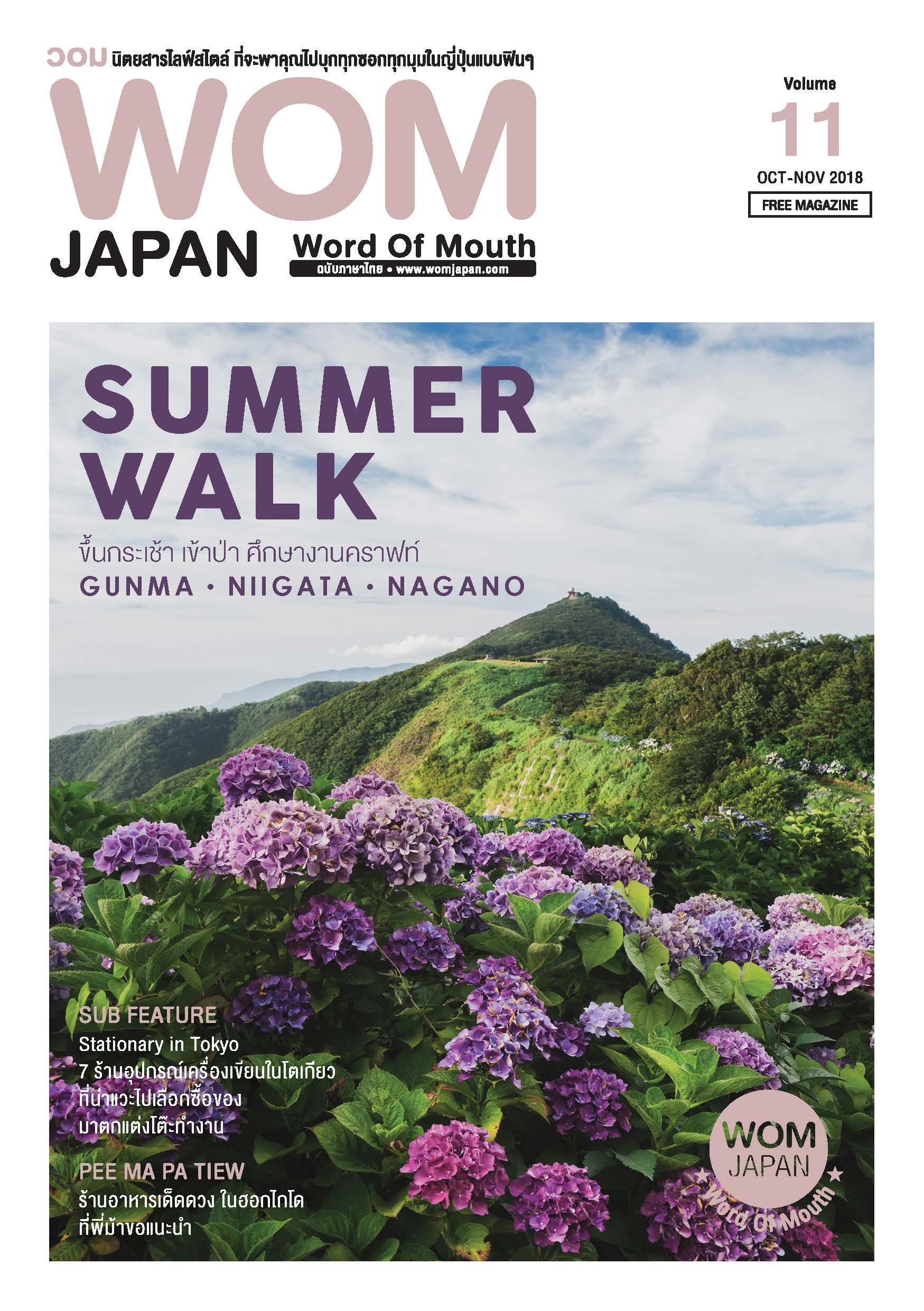 นิตยสารวอม ฉบับเดือนOCT-NOV ปี2018 VOL.11 SUMMMER WALK ขึ้นกระเช้า เข้าป่า ศึกษางานคราฟท์