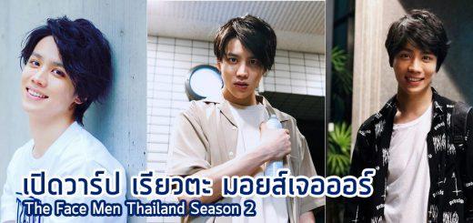 """เปิดวาร์ป """"เรียวตะ โอมิ"""" หนุ่มหน้าใสหัวใจวาไรตี้จาก Yoshimoto Entertainment (Thailand) สู่ The Face Men Thailand Season 2"""