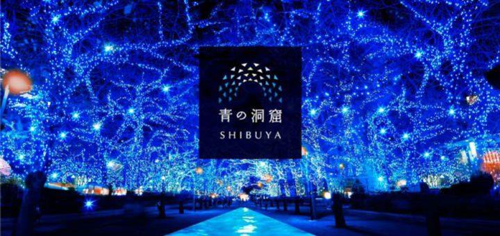 กลับมาอีกครั้งกับงานประดับไฟสุดอลังการ Ao no Dokutsu SHIBUYA 2018 ธันวาคมนี้เจอกัน!