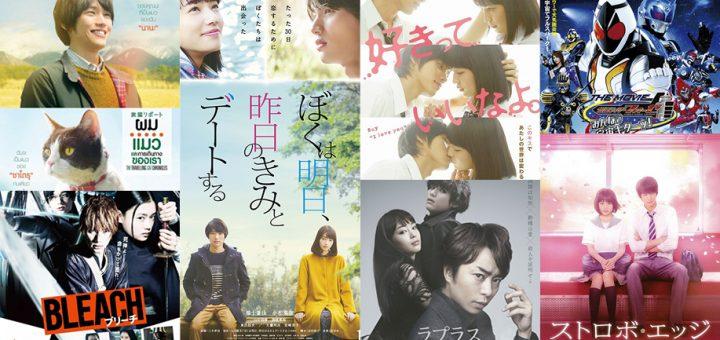 Movie Guide รวมสุดยอด 7 ผลงานภาพยนตร์ของ ฟุคุชิ โซตะ พระเอกหนุ่มมาแรงของญี่ปุ่น