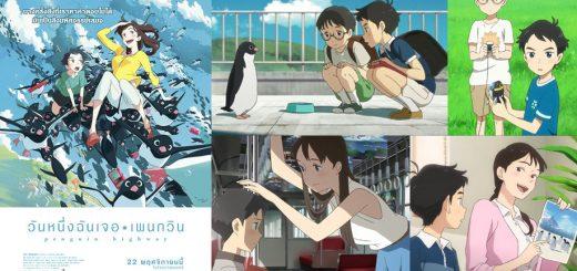 Movies Reviews : รีวิวหนัง Penguin Highway วันหนึ่งฉันเจอเพนกวิน อนิเมชั่นตัวแทนชิงรางวัลออสการ์ของญี่ปุ่น