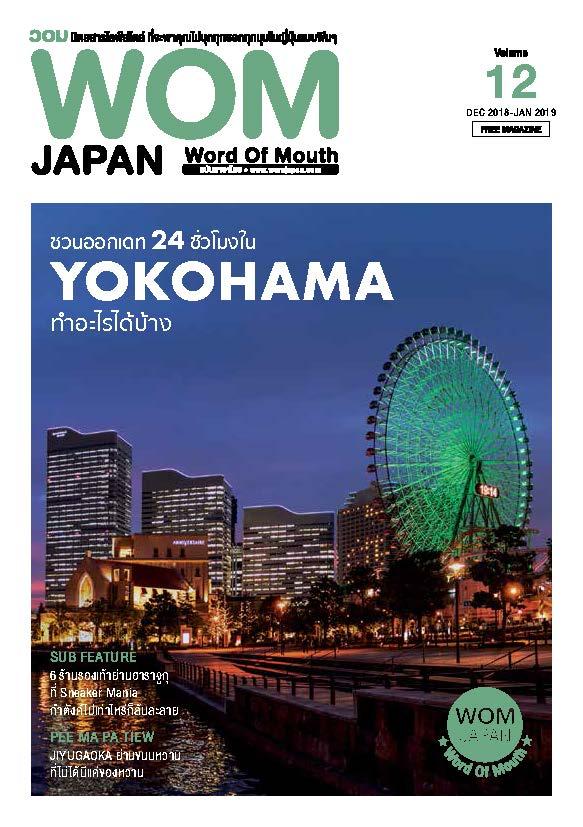 นิตยสารวอม ฉบับเดือนDEC-JAN ปี2018 VOL.12 ชวนออกเดท 24 ชั่วโมงใน Yokohama ทำอะไรได้บ้าง
