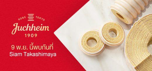 JUCHHEIM  Thailand ครั้งแรกในประเทศไทย JUCHHEIM สาขา TAKASHIMAYA