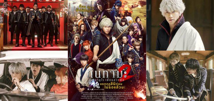 Movies Reviews : รีวิว Gintama 2 กินทามะ 2 ซามูไรรับจ้างจอมเกรียน