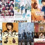 10 เรื่องหนังญี่ปุ่นต้นปี 2019 มีอะไรน่าติดตามกันบ้าง!