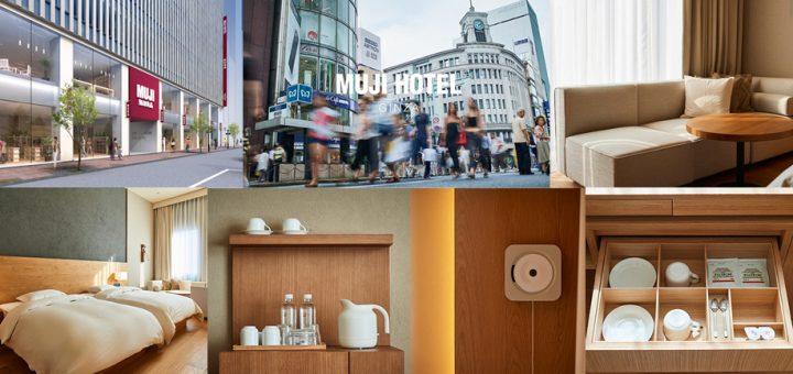สัมผัสประสบการณ์น้อยแต่มากกับ Muji Hotel Ginza ที่กำลังจะเปิดให้บริการเมษายน 2019