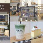 Shiro Cafe - คาเฟ่สไตล์ญี่ปุ่น ใจกลางเมืองโคราช