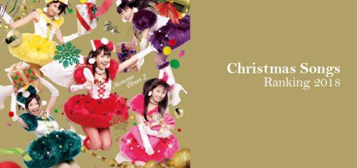 ช่วง Christmas นี้จะฟังเพลงอะไรให้เข้ากับเทศกาลดี กับ Christmas Songs Ranking 2018!