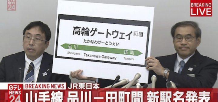 ได้ชื่อใหม่อย่างเป็นทางการแล้วกับ Takanawa Gateway สถานีใหม่ที่ 30 ของรถไฟสาย Yamanote พร้อมเปิดให้บริการช่วงแข่งขันกีฬาโอลิมปิกและพาราลิมปิกปี 2020