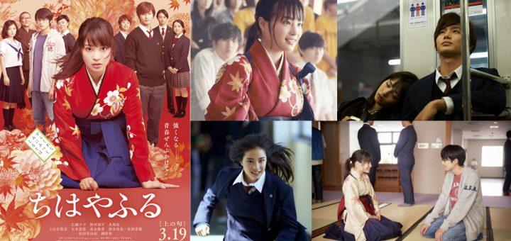 Movie Review : รีวิว Chihayafuru จิฮายะ กลอนรักพิชิตใจเธอ จากมังงะชื่อดังสู่หนังญี่ปุ่นรอมคอมสุดฮิต