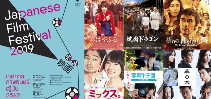 แนะนำหนังดีจากญี่ปุ่น 12 เรื่องในงานเทศกาลภาพยนตร์ญี่ปุ่น Japanese Film Festival 2019