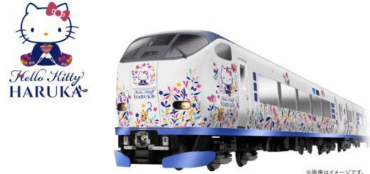 """คาวาอี้กันให้สุดกับรถไฟลายคิตตี้แบบใหม่ """"Hello Kitty Haruka"""" ที่จะวิ่งระหว่างสนามบินคันไซไปเกียวโต เริ่มตั้งแต่ 29 มกราคมนี้!"""