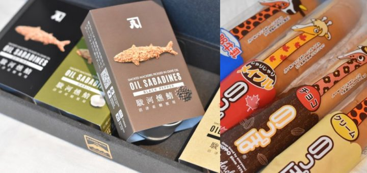 จากอาหารทะเลแปรรูปสู่ขนมสุดฮิต! ของฝากจาก Numazu สุดคิวท์ที่ไปแล้วต้องหิ้วกลับมา