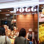 POGG Sweet Potato Pie ร้านขายพายมันหวานที่มีคนต่อแถวยาว