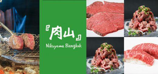 Nikuyama ร้านเนื้อระดับพรีเมี่ยมที่เสิร์ฟในสไตล์โอมากาเสะ