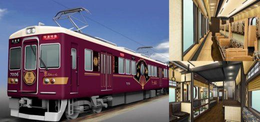 ลองไปนั่งรถไฟ KYOTRAIN รถไฟที่ดีไซน์ในแบบสไตล์ญี่ปุ่นย้อนยุคแบบเกียวโตที่แบ่งธีมเป็นฤดูกาลตามตู้ต่าง ๆ กันเถอะ