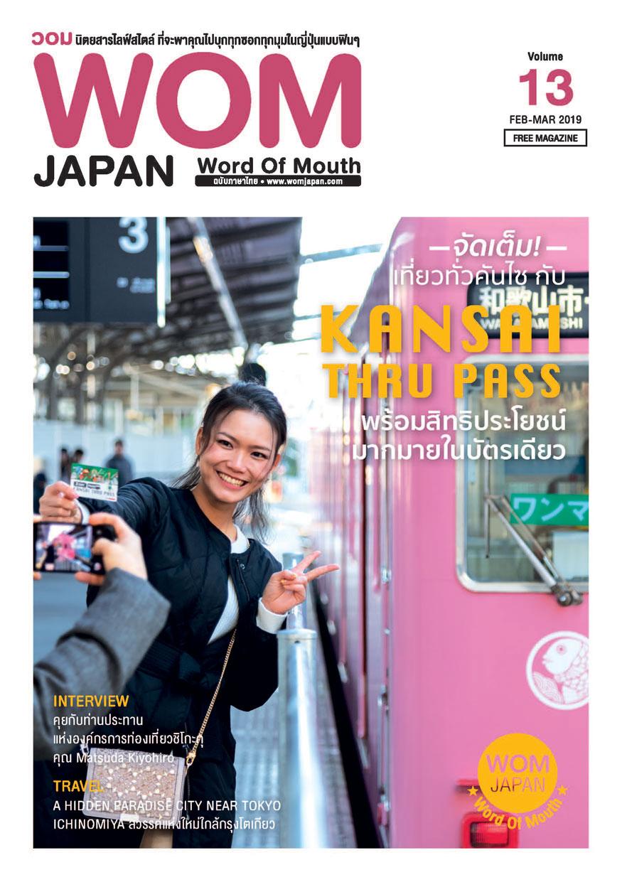 นิตยสารวอม ฉบับเดือนFEB-MAR ปี2019 VOL.13 จัดเต็มเที่ยวทั่วคันไซ กับ Kansai Thru Pass พร้อมสิทธิประโยชน์มากมายในบัตรเดียว