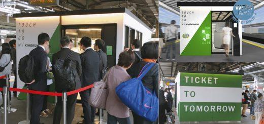 ร้านสะดวกซื้อใช้ AI ขายของเปิดแล้วแห่งแรกในญี่ปุ่นที่สถานีรถไฟ JR Akabane