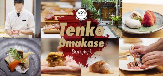 สัมผัสความอร่อยระดับพรีเมี่ยมที่ Tenko Omakase Bangkok ในราคาสุดคุ้ม