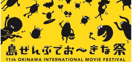 """""""วิม บิ๊กบอส โยชิโมโต้ฯ"""" เผยหนังเรื่อง """"ไบค์แมน ศักรินทร์ตูดหมึก"""" เป็นตัวแทนประเทศไทย ร่วมงานเทศกาลภาพยนตร์นานาชาติโอกินาว่า 2019 ประเทศญี่ปุ่น"""