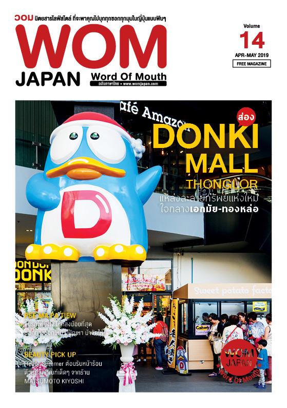 นิตยสารวอม ฉบับเดือนAPR-MAY ปี2019 VOL.14 ส่อง DONKI MALL THONGLOR แหล่งละลายทรัพย์แห่งใหม่ใจกลางเอกมัย-ทองหล่อ