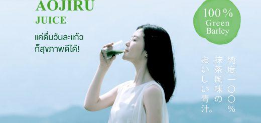 AOJIRU JUICE เครื่องดื่มเพื่อสุขภาพ จากต้นอ่อนกรีนบาร์เลย์ 100 %