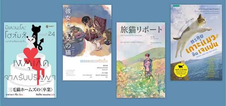 แนะนำหนังสือน่ารักของทาสแมว กับความละมุนในสไตล์ญี่ปุ่น