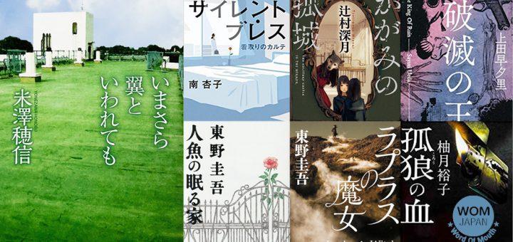 แนะนำ 7 นิยายแนวลึกลับสืบสวนที่มีการตีพิมพ์ในปี 2019 และกำลังเป็นกระแสที่ญี่ปุ่นในขณะนี้