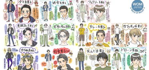 มาดูกันว่าสาว ๆ ญี่ปุ่นแบ่งไทป์ผู้ชายเป็นแบบไหนกันบ้าง ตอนที่ 2 (จบ)