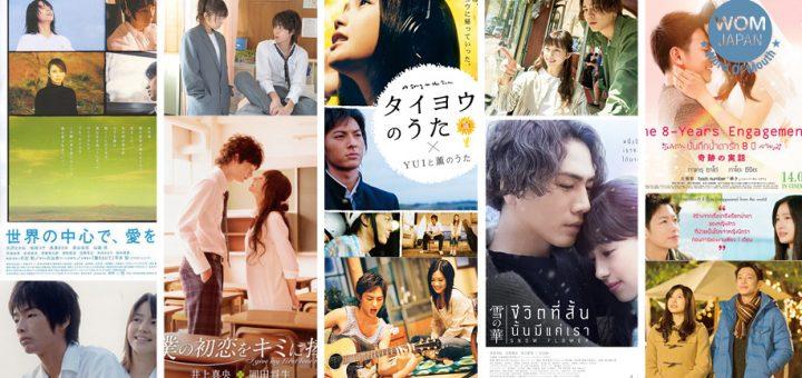 Movie Guide : รวม 5 หนังรักโรแมนติกดราม่าต่อสู้โรคร้ายของญี่ปุ่น